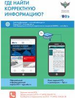 Gde_nayti_korrektnuu_informatsiu-2019